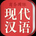 中国现代汉语词典