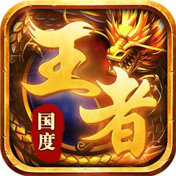 王者国度传奇手游任达华v3.0.0
