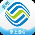 中国移动掌上运维app