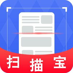 2020免费扫描宝app