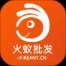 火蚁(服装批发)v1.0.3安卓版