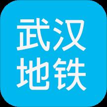 武汉地铁查询