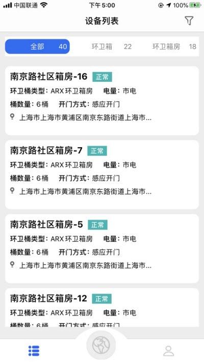 小诺智慧环卫app V2.5.19