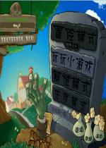 植物大战僵尸95版电脑版v1.0.0.1051 简体中文版