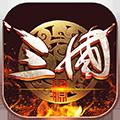 战争之王无限元宝版v1.0.0安卓版