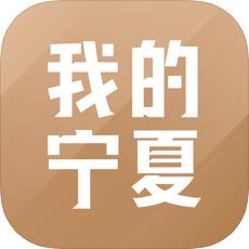 我的宁夏防疫健康码v1.17.0.0 安卓版