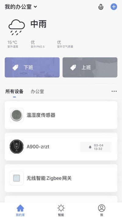 智能嘉家app V1.0.1