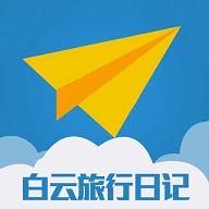 白云旅行日记app