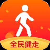 全民健走(走路赚钱)app3.0.2安卓版