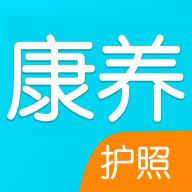 康养护照攀枝花健康码appv2.2.1 安卓版