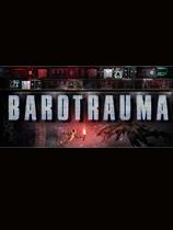 潜渊症(Barotrauma)