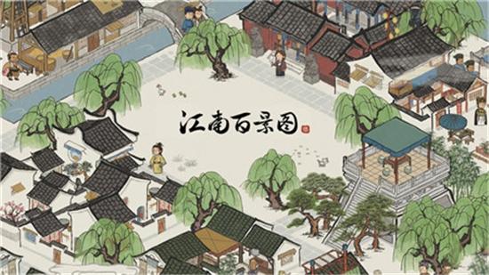 江南百景图正式版