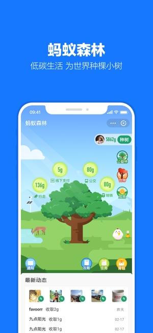 支付宝-让生活更简单苹果版app