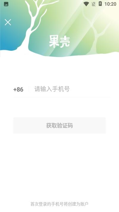 果壳app 1.7.3安卓版