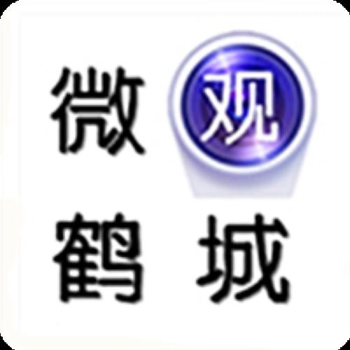 微观鹤城(齐齐哈尔生活资讯融媒)