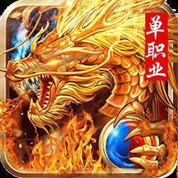 大唐真龙ios版v1.0iPhone版