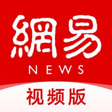 网易新闻视频版苹果版