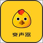 战场变声器app20.09.18