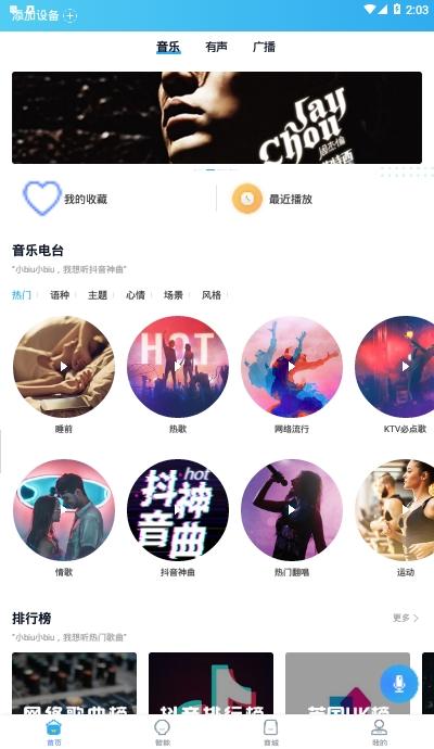 苏宁小Biu音箱app