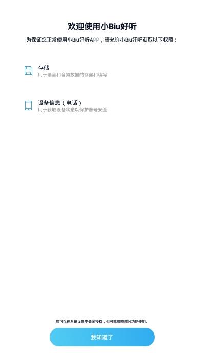 苏宁小Biu音箱app v5.0.3 安卓版