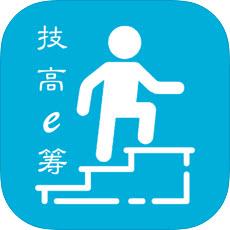 技高e筹(职业技能培训平台)v1.0手机版