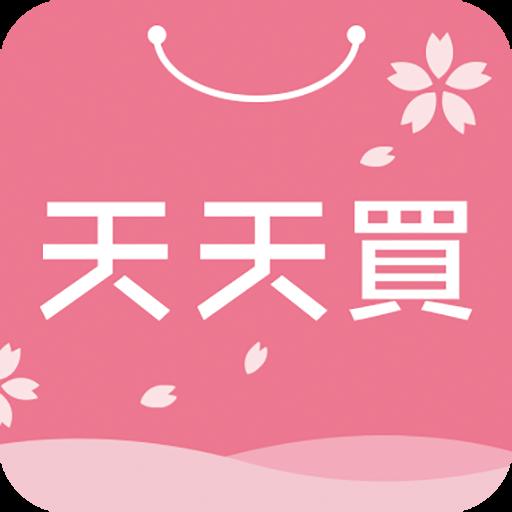 天天买(日本直邮免税)v1.1.5 安卓版