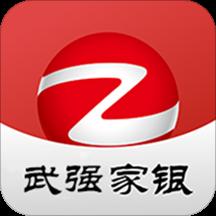 武强家银村镇银行app