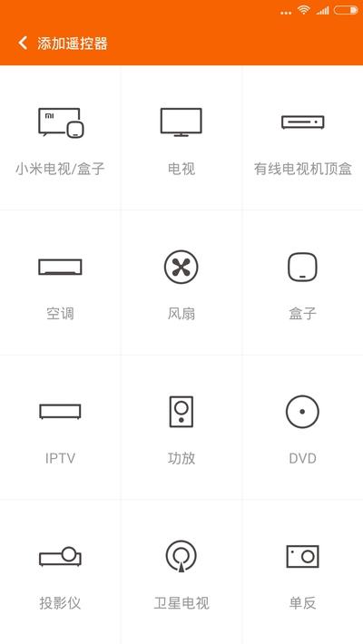小米遥控器 V5.8.5.8 安卓版