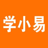 学小易(在线搜题找答案平台)v1.1.6 安卓版