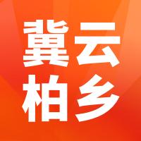 冀云柏乡融媒体app1.0.2安卓版
