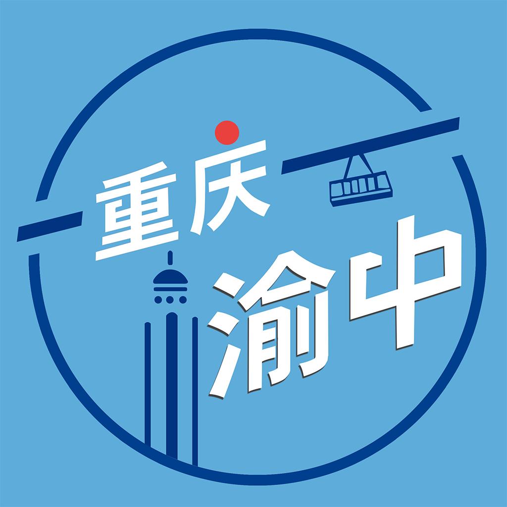 重庆渝中(本地新闻生活服务)