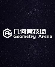 《几何竞技场》中文版v1.0正式版