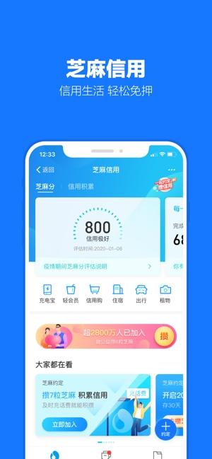 支付宝-让生活更简单苹果版app V10.1.90官方iOS版