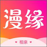 漫缘免费相亲app