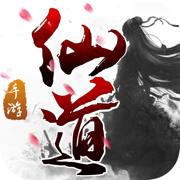 仙道(角色扮演类)v5.8.0安卓版