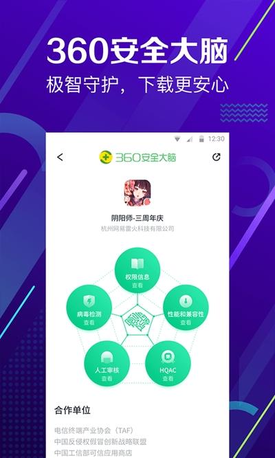 360手机助手湖北联通版 9.0.50 安卓版