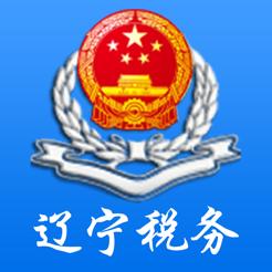 辽宁移动办税系统