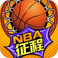 美职篮征程九游版v3.7安卓版