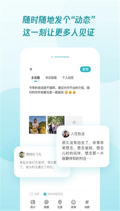 腾讯为村(乡村社区) 2.1.2