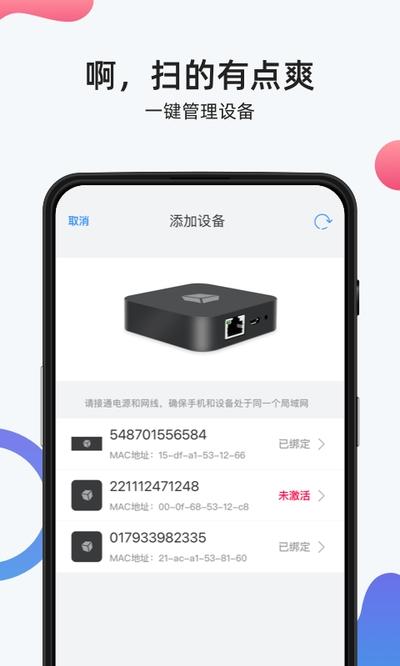 花生壳app v3.1 官方安卓版