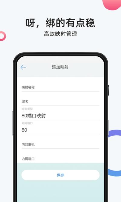 花生壳app