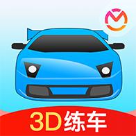 驾考3D练车(模拟考试2020)