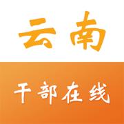 云南干部在线app最新版