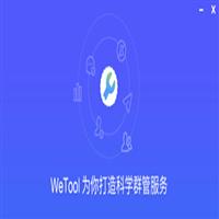 WeTool微信僵尸粉删除工具