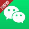武汉发放消费券微信领取入口平台