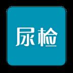 吴试纸(手机尿检健康检测)