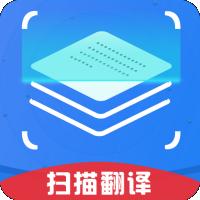 扫描翻译软件手机版app