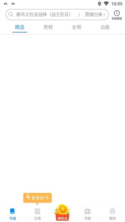 洋葱免费小说(阅读赚钱) v1.38.0 安卓版