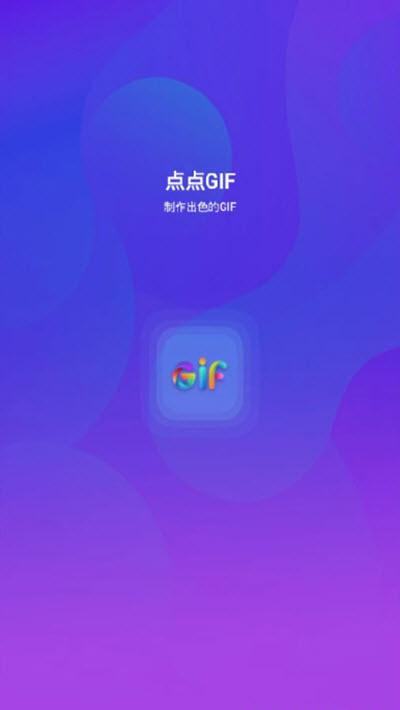 点点GIF(动态图片制作工具)