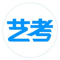 2020艺考生iOS版